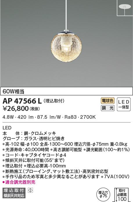 【LEDペンダント】【電球色 調光タイプ(調光器別売)】【直付タイプ】【埋込穴Φ75】AP47566L