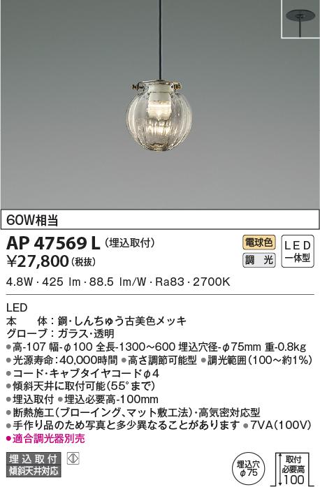 【LEDペンダント】【電球色 調光タイプ(調光器別売)】【直付タイプ】【埋込穴Φ75】AP47569L