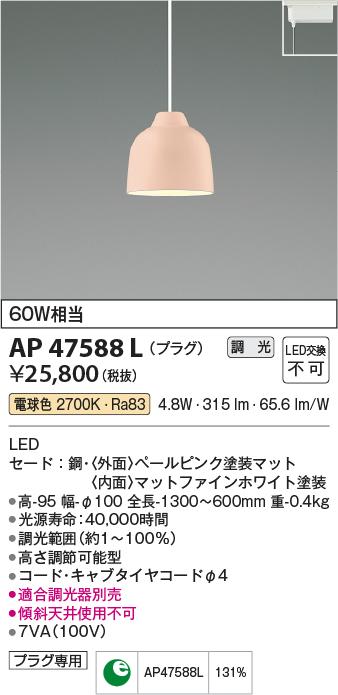 【LEDペンダント】【電球色 調光タイプ(調光器別売)】【プラグタイプ】AP47588L