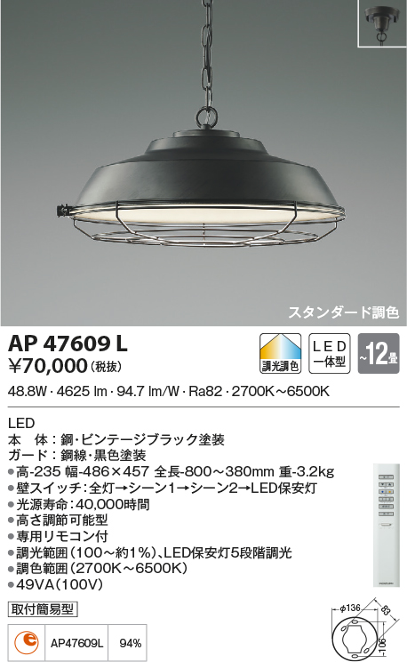 【LEDペンダント】【調光・調色タイプ(リモコン付)】【フランジタイプ】【~12畳】AP47609L