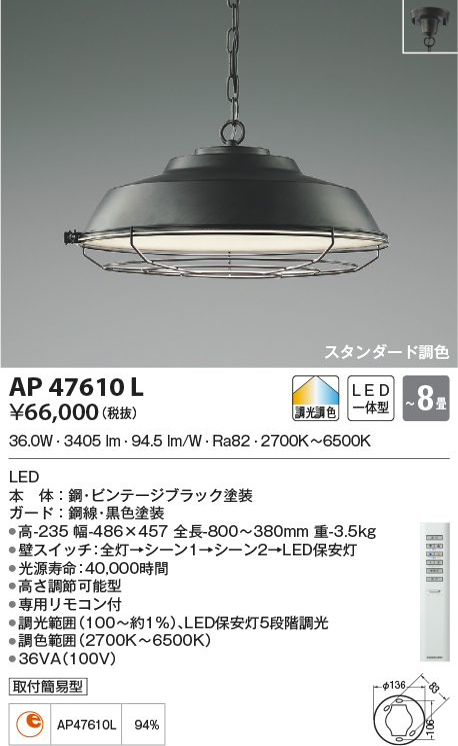【LEDペンダント】【調光・調色タイプ(リモコン付)】【フランジタイプ】【~8畳】AP47610L