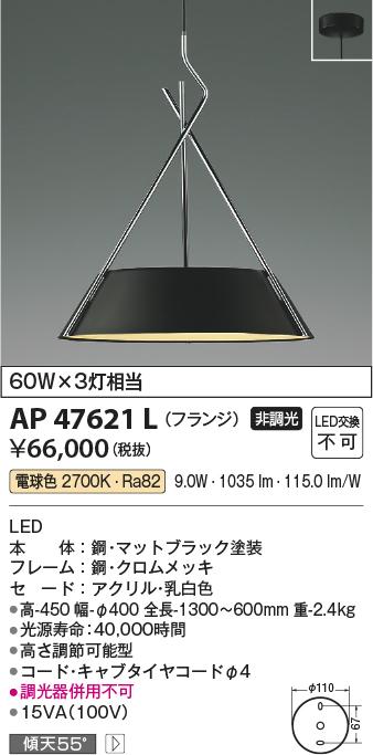 【LEDペンダント】【電球色 on-offタイプ】【フランジタイプ】AP47621L