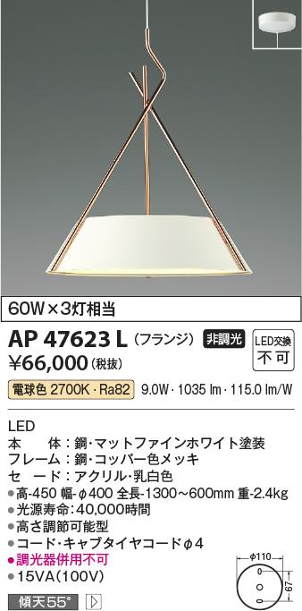【LEDペンダント】【電球色 on-offタイプ】【フランジタイプ】AP47623L