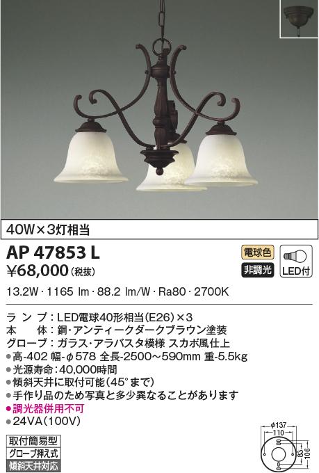 【LEDペンダント】【電球色 on-offタイプ】【フランジタイプ】AP47853L