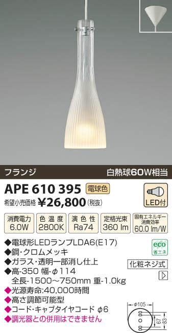 【LEDペンダント】【電球色 on-offタイプ】【直付タイプ】APE610395