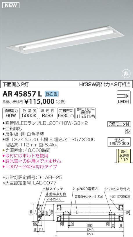 【LED非常灯】【昼白色】【埋込型】【埋込穴 1257x300】AR45857L