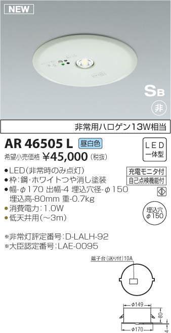 【LED非常灯】【昼白色】【埋込型】【埋込穴Φ150】AR46505L