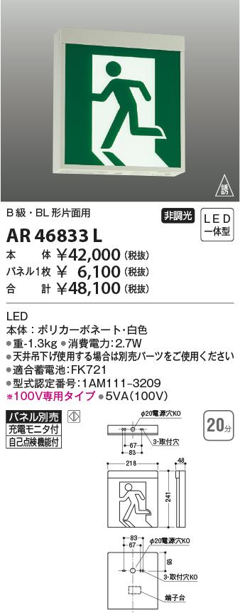 【自己点検機能付LED誘導灯】【B級・BL形片面用】【パネル別売】AR46833L