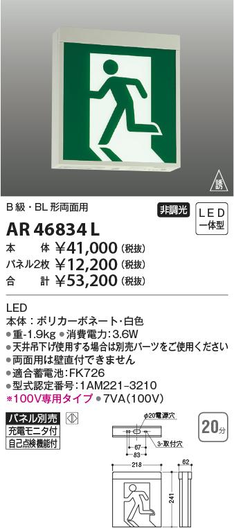 【自己点検機能付LED誘導灯】【B級・BL形両面用】【パネル別売】AR46834L