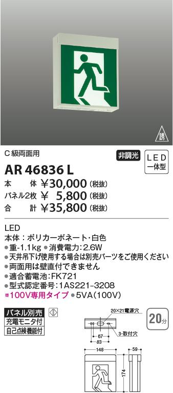 【自己点検機能付LED誘導灯】【C級両面用】【パネル別売】AR46836L