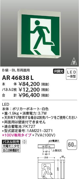 【自己点検機能付LED誘導灯】【B級・BL形両面用】【パネル別売】AR46838L
