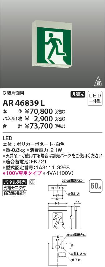 【自己点検機能付LED誘導灯】【C級片面用】【パネル別売】AR46839L