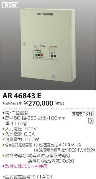 【誘導灯用信号装置】AR46843E