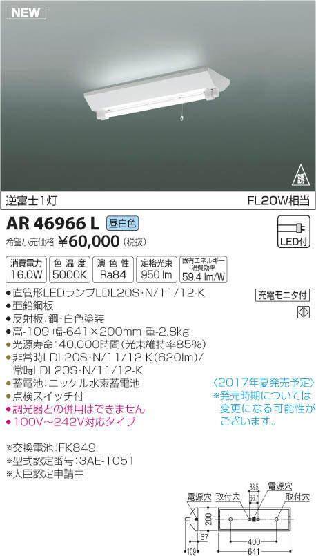 【LED非常灯】【昼白色】AR46966L