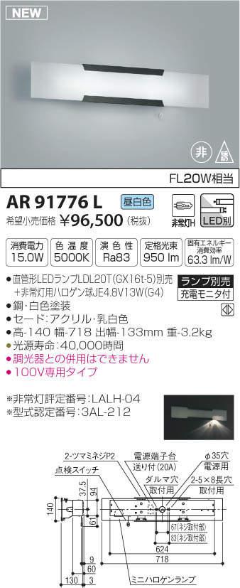【LED非常・誘導灯】【昼白色】【ランプ別売】AR91776L