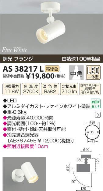 【LEDスポットライト】【電球色 調光タイプ(調光器別売)】【直付タイプ】AS38217L