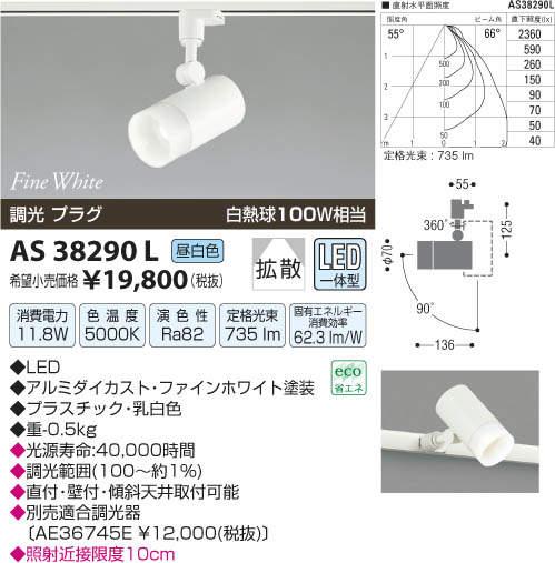 【LEDスポットライト】【昼白色 調光タイプ(調光器別売)】【プラグタイプ】AS38290L