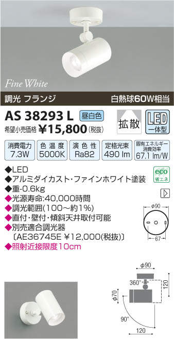 【LEDスポットライト】【昼白色 調光タイプ(調光器別売)】【直付タイプ】AS38293L