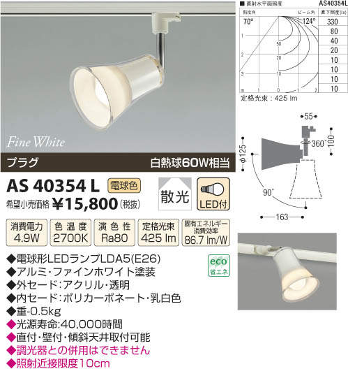 【LEDスポットライト】【電球色 on-offタイプ】【プラグタイプ】AS40354L