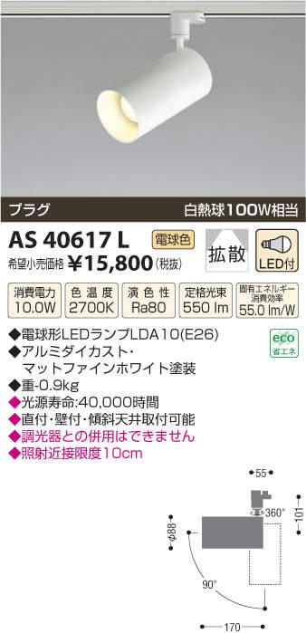【LEDスポットライト】【電球色 on-offタイプ】【プラグタイプ】AS40617L