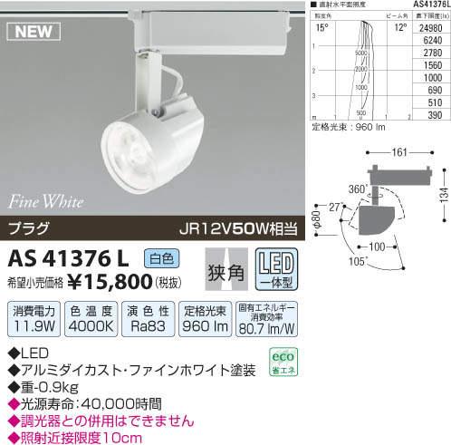 【LEDスポットライト】【白色 on-offタイプ】【プラグタイプ】AS41376L