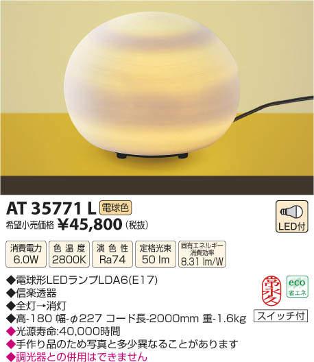 【LED和風スタンド】【電球色 on-offタイプ】AT35771L