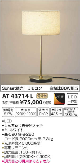 【LEDスタンド】【電球色調光タイプ(リモコン付)】AT43714L