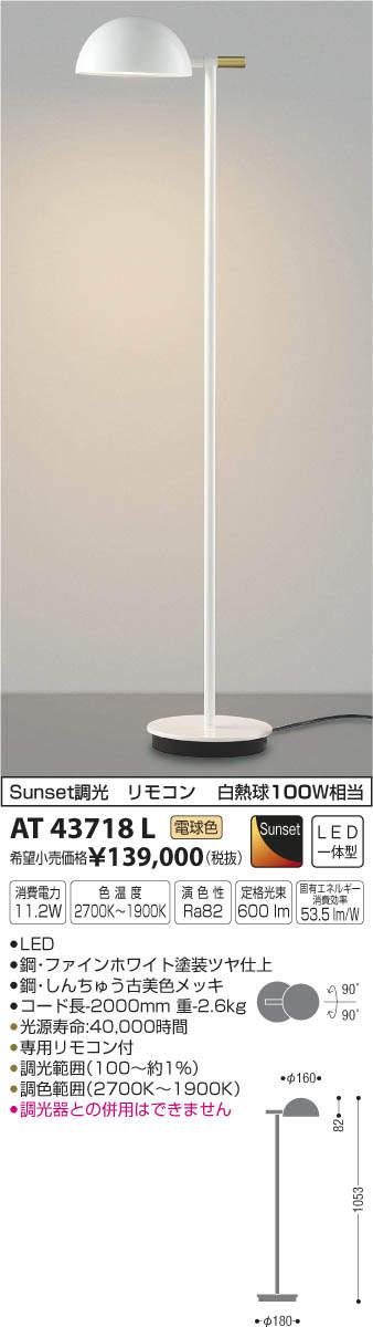 【LEDスタンド】【電球色調光タイプ(リモコン付)】AT43718L