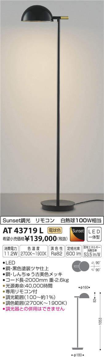【LEDスタンド】【電球色調光タイプ(リモコン付)】AT43719L