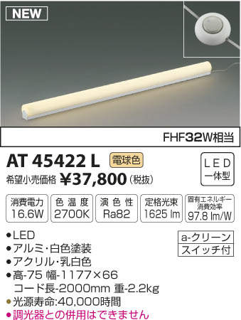 【LEDスタンド】【電球色 on-offタイプ】AT45422L