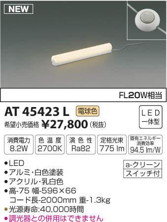 【LEDスタンド】【電球色 on-offタイプ】AT45423L