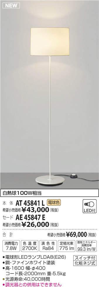 【LEDスタンド】【電球色 on-offタイプ】【※本体のみ、セード別売】AT45841L