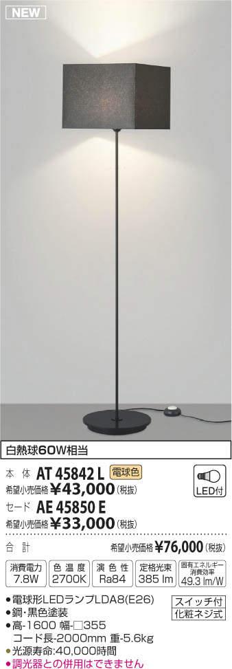 【LEDスタンド】【電球色 on-offタイプ】【※本体のみ、セード別売】AT45842L
