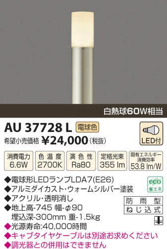 【LEDアウトドアライト】【電球色 on-offタイプ】【ガーデンライト】AU37728L