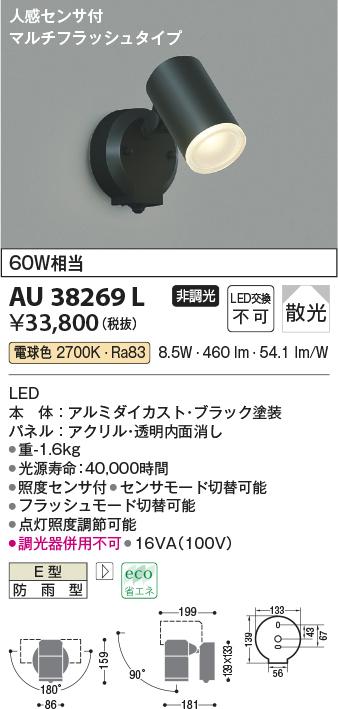 【LEDアウトドアライト】【電球色 マルチフラッシュタイプ】【センサー付】AU38269L