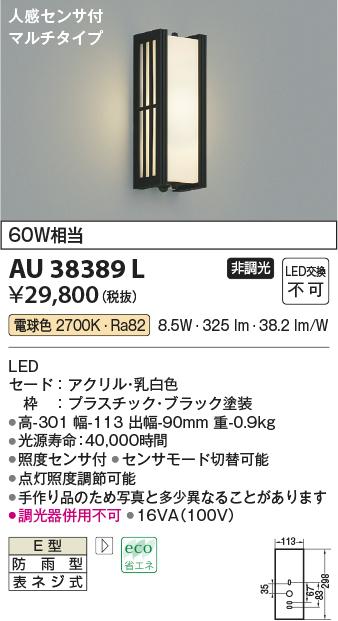 【LEDアウトドアライト】【電球色 マルチタイプ】【センサー付】AU38389L