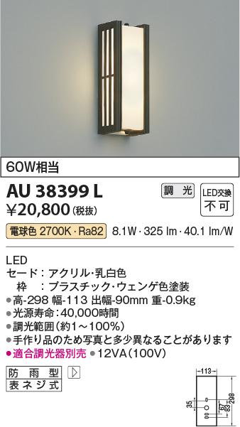 【LEDアウトドアライト】【電球色 調光タイプ(調光器別売)】AU38399L