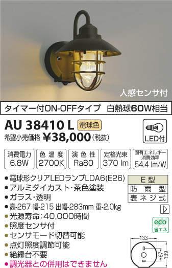 【LEDアウトドアライト】【電球色タイマー付on-offタイプ】【人感センサ付】AU38410L