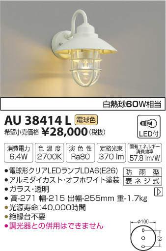 【LEDアウトドアライト】【電球色 on-offタイプ】AU38414L