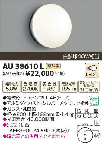 【LEDアウトドアライト】【電球色 on-offタイプ】AU38610L