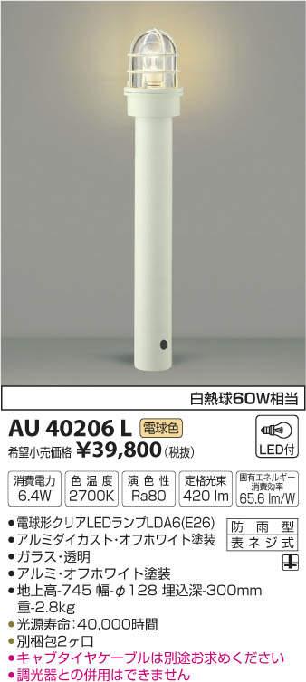 【LEDアウトドアライト】【電球色 on-offタイプ】AU40206L
