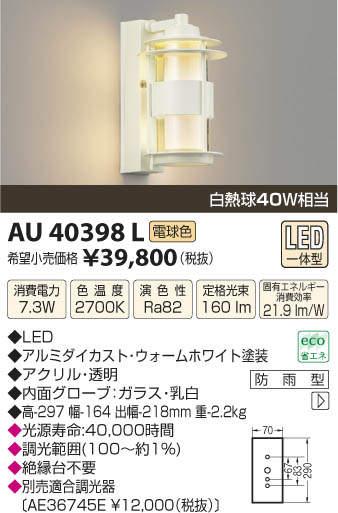 【LEDアウトドアライト】【電球色 調光タイプ(調光器別売)】AU40398L