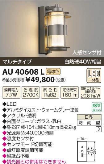【LEDアウトドアライト】【電球色 マルチタイプ】【センサー付】AU40608L