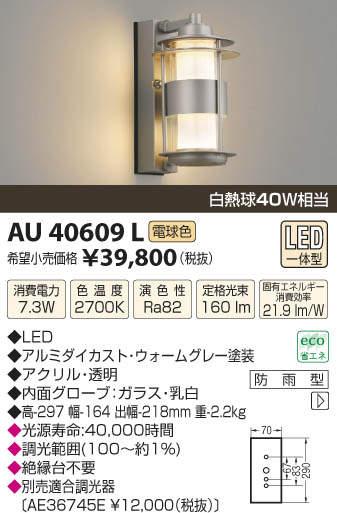 【LEDアウトドアライト】【電球色 調光タイプ(調光器別売)】AU40609L