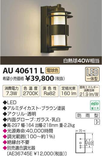 【LEDアウトドアライト】【電球色 調光タイプ(調光器別売)】AU40611L