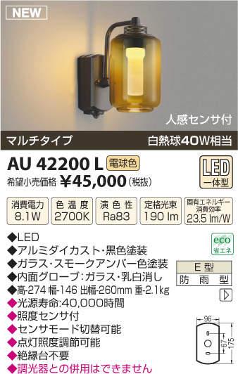 【LEDアウトドアライト】【電球色 マルチタイプ】【人感センサー付】AU42200L