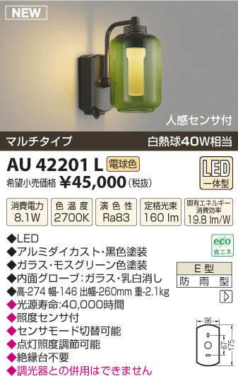 【LEDアウトドアライト】【電球色 マルチタイプ】【人感センサー付】AU42201L