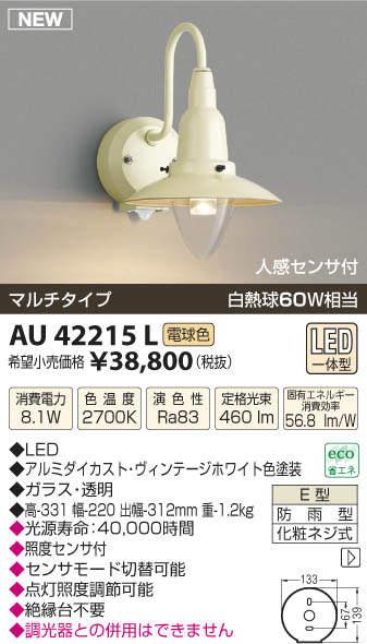 【LEDアウトドアライト】【電球色 マルチタイプ】【人感センサー付】AU42215L