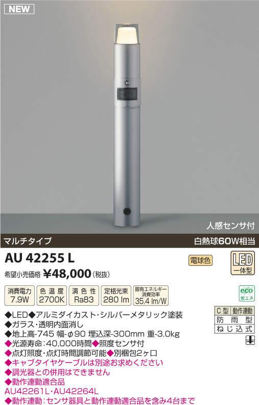 【LEDアウトドアライト】【電球色 マルチタイプ】【人感センサー付】【ガーデンライト】AU42255L
