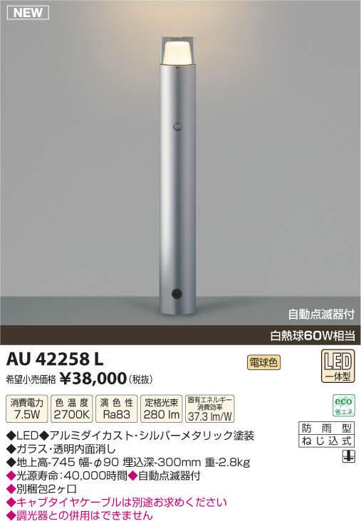 【LEDアウトドアライト】【電球色 on-offタイプ】【自動点滅器付】【ガーデンライト】AU42258L